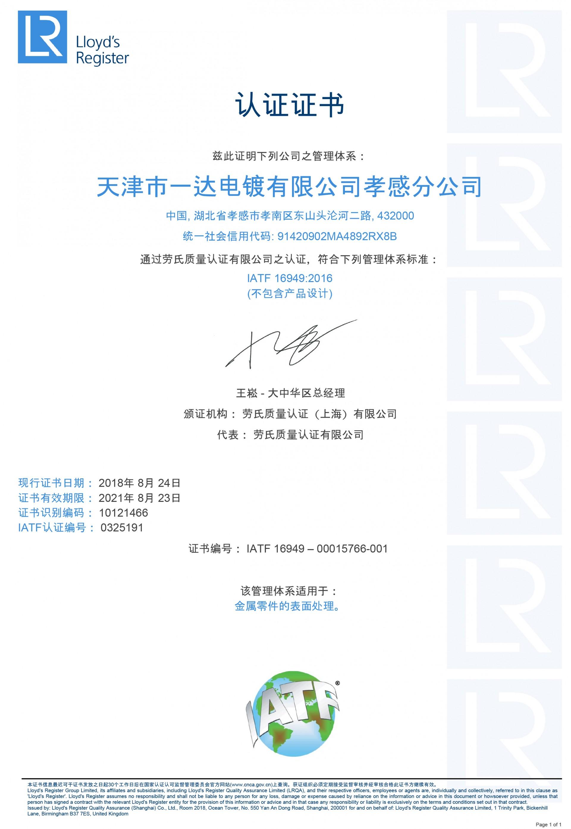 IATF 16949-2016 中文