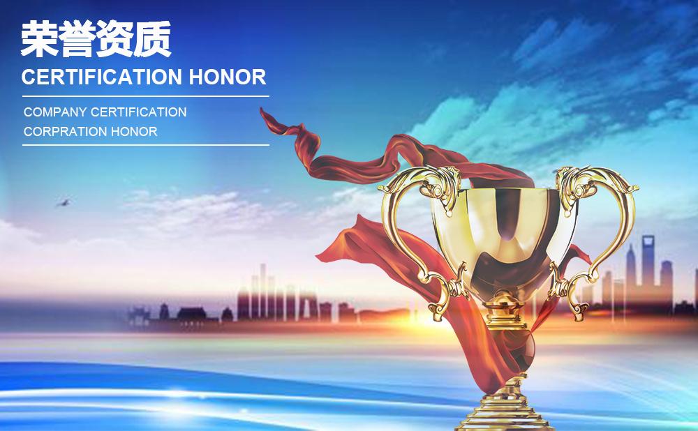 Honor&Certificate