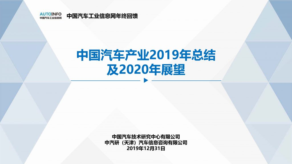 中国汽车产业2019年总结及2020年展望