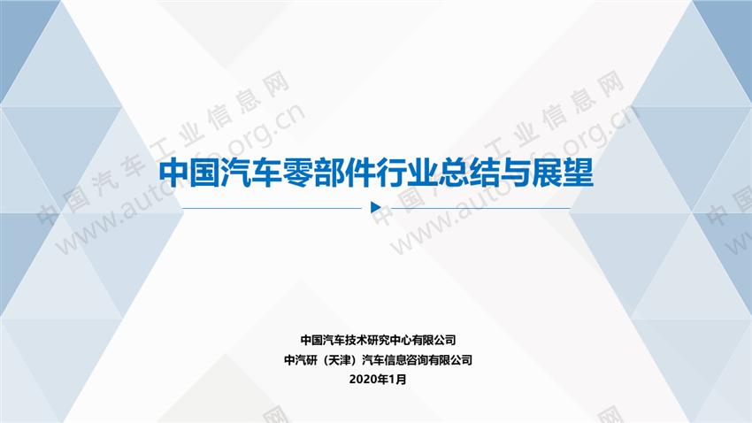 中国汽车零部件行业总结与展望